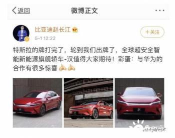 全球首款5G汽车正式上市!比亚迪A+H股携手迎涨!新一轮竞争或被引爆?