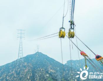 张北—雄安特高压最高最重 输电塔完成跨越施工