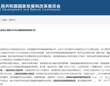 国家发改委:深化增量配电业务改革