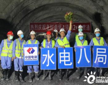 老挝南俄4<em>水电站引水</em>隧洞2#洞贯通
