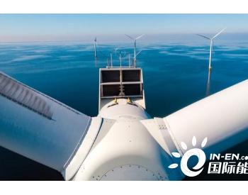 2020年上半年<em>全球</em>海上风电投资增长迅猛