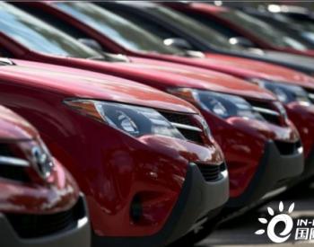 <em>美国</em>汽车滞销可能在下半年影响<em>石化</em>产品需求
