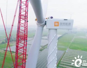 150米!深圳能源<em>风电</em>高度再被刷新!
