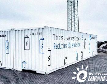 马士基试验集装箱式电池储能系统