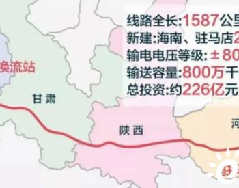 从青海到河南,世界首条清洁能源大通道都带来了啥