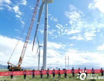 100MW!三峡新能源青海共和切吉风电项目全部完成吊装