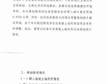 广东省120MW渔光互补光伏发电综合利用项目选址公示