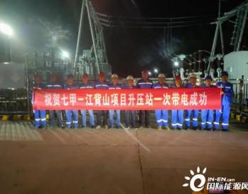 湖南单体最大<em>风电</em>项目-中广核郴州七甲风电场升压站一次带电成功