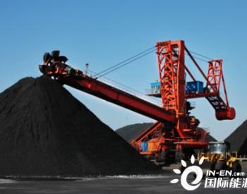 全國煤炭產能大起底 煤炭產能供需形勢分析
