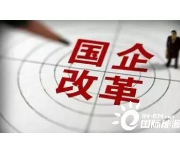 两日内五大<em>煤企</em>重组,煤炭、电力国企<em>改革</em>大幕再启!