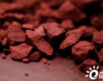 中国6月进口铁矿石超1亿吨!澳大利亚最担心的事,