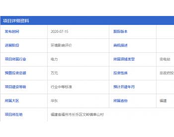 福建福州长乐阜山220千伏变电站110千伏间隔扩建项目
