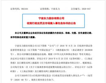 """<em>宁波东力</em>21亿""""悲催""""并购案后续:三董事拟被终身拉黑 公司被罚30万"""