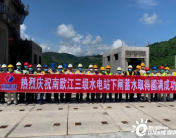 <em>水电十局</em>老挝南欧江三级水电站项目顺利下闸蓄水