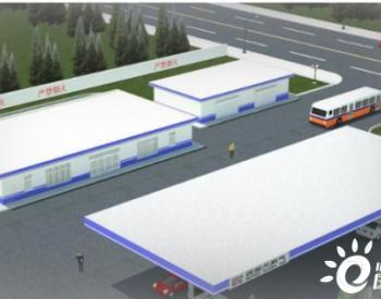 河南省固始华展能源加气站项目土建工程已开工在建