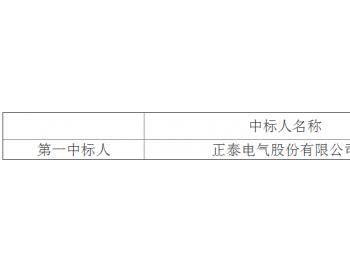中标 | <em>正泰电气</em>中标华润电力重庆石柱枫木风电场项目(二期)35kV美式箱变、接地变及小电阻采购