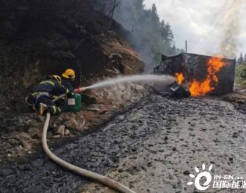 江西遂川一装有2吨燃料油的货车侧翻泄露导致起火