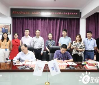 强强联合 <em>华南石化</em>与远东控股签订战略合作协议