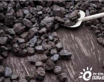 新一波煤炭兼并重组来了,这次能催生几个巨无霸?