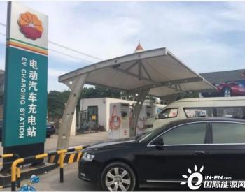 中<em>石油</em>在上海布局新能源车充电<em>业务</em>