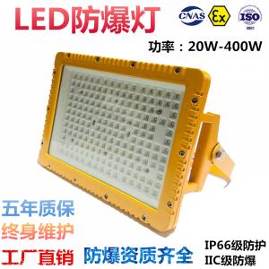 LED防爆投光灯120W防爆投光灯价格大功率防爆投光灯