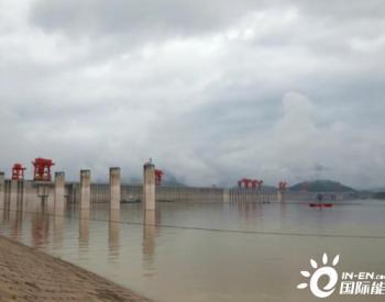 累计拦洪50.6亿立方米 三峡枢纽连续5次调减出库流量缓解防洪压力