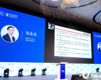 刘永东:标准应该随着电动汽车的发展逐步建立起来