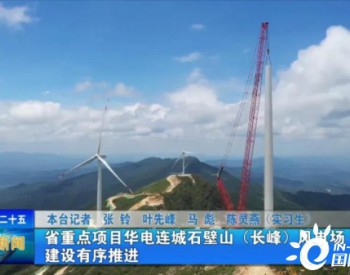 16MW!华电<em>福建</em>连城石壁山(长峰)风电场建设有序推进