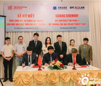 <em>苏美达</em>与越南晨星集团签约106MW光伏电站EPC合同