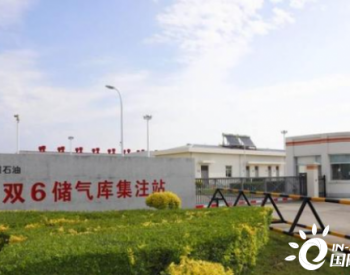 中国石油辽河油田将建成东北地区最大的地下储气库群