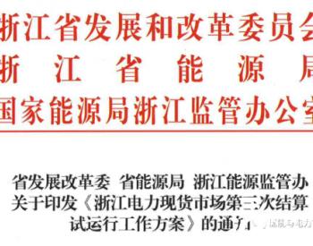 """浙江AGC調頻市場競價進行中,是否可成為下一個""""廣東""""?"""