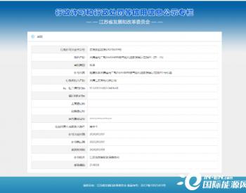 江苏发改委核准大唐南电二期2×655MW燃气轮机创新发展示范项目1号机组的批复