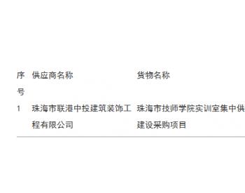 中标|广东珠海市技师学院实训室<em>集中供气</em>气站建设采购项目中标公告