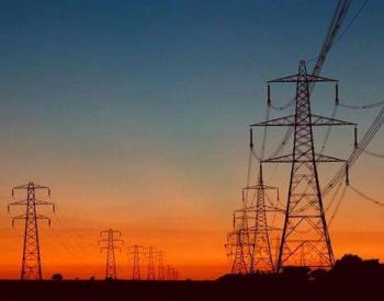 国家能源局开展2020年全国电网主网架规划调整工作