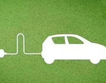 財政部:2020年新能源<em>汽車</em>、<em>充電</em>樁補貼資金的申請和發放