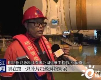 中節能廣東陽江南鵬島海上<em>風電</em>項目第五臺風機成功吊裝