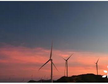 120MW!湖南寧遠縣梅崗<em>風電</em>項目首批風機成功運行并網