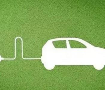 财政部:2020年新能源汽车、充电桩<em>补贴</em>资金的申请和发放