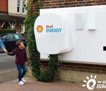 降低成本!壳牌在英国推出针对<em>住宅</em>光伏+<em>储能</em>项目的电力费率