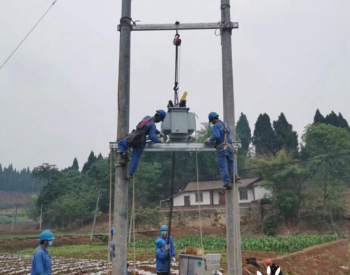 四川内江上半年完成74个<em>农网</em>改造项目 解决176个台区低电压问题