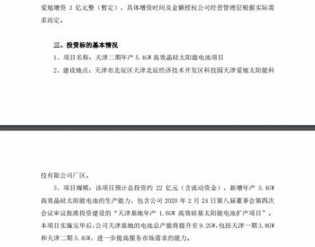 22亿!爱旭拟再扩张<em>电池</em>产线,天津总产能将升至9.2GW