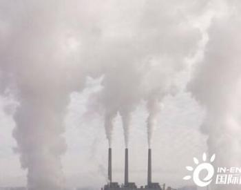 澳大利亚国立大学、麦格理大学研究表明:<em>碳定价</em>可有效减少碳排放