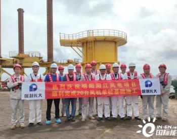 明阳广东阳江沙扒300MW科研示范项目迎重大里程碑 第20个<em>单桩基础施工</em>完成