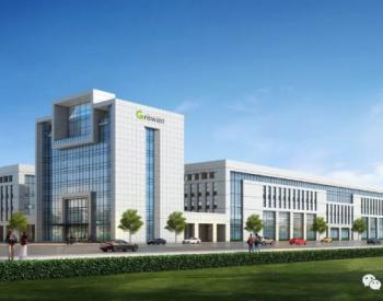 古瑞瓦特10GW产能新工厂即将投产,H1国内出货增长约65%