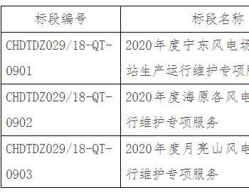 招标丨华电<em>中光新能源</em>技术有限公司2020年度海源、宁东、月亮山风电场生产运行维护专项服务招标公告