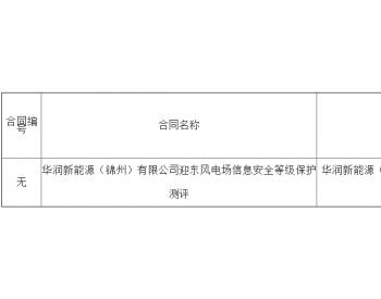 中标|华润电力东北大区新能源<em>运维</em>公司10个风场2个<em>光伏电站</em>2020-2022年网络安全等级...