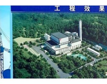 湖南新化首个生态扶贫生活垃圾焚烧发电PPP标杆项目