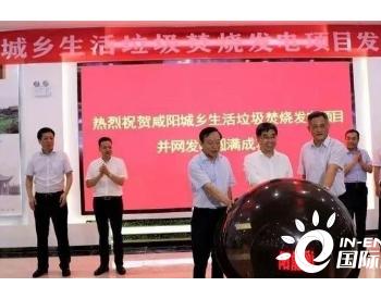 陕西咸阳生活<em>垃圾焚烧发电厂</em>并网发电 日处理垃圾可达1500吨