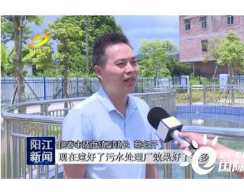 新增污水处理能力2.63万吨/日 广东阳春15个镇级污水处理厂投入使用