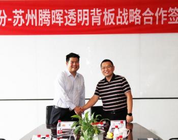 苏州<em>腾晖</em>与中来股份签署透明背板战略合作